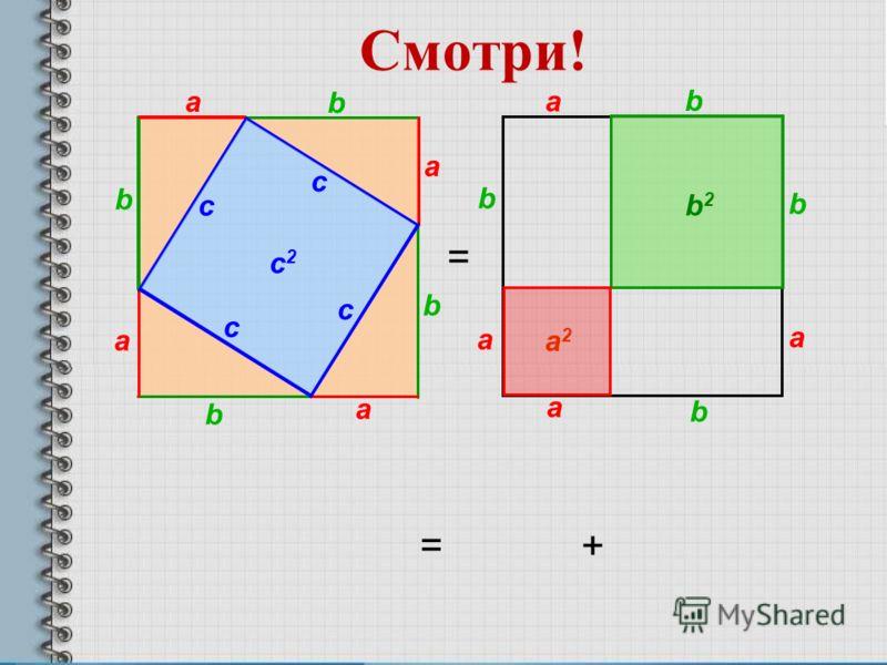 Смотри! = b a a a b b a b c c c c c2c2 a2a2 b2b2 b a a a b b a b = +