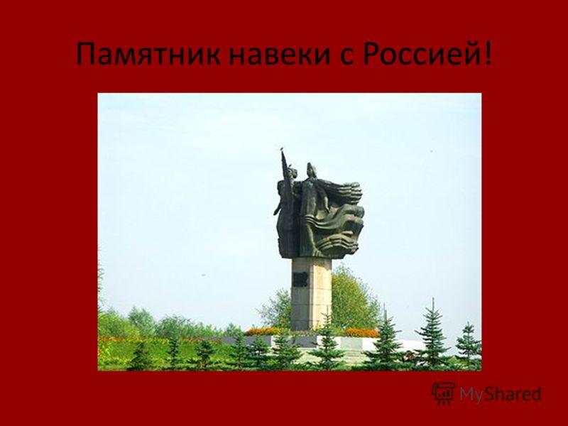Памятник навеки с Россией!