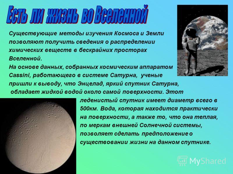 Существующие методы изучения Космоса и Земли позволяют получить сведения о распределении химических веществ в бескрайних просторах Вселенной. На основе данных, собранных космическим аппаратом Cassini, работающего в системе Сатурна, ученые пришли к вы
