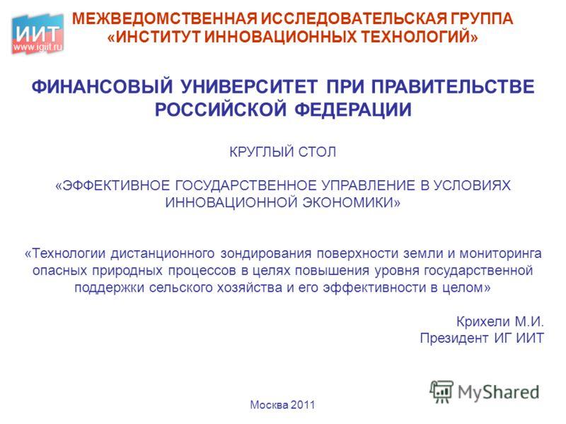 © Межведомственная исследовательская группа «Институт Инновационных Технологий» (ИГ ИИТ). www.igiit.ru +7 (495) 507 39 37 it@ininfo.ru www.igiit.ru 1 МЕЖВЕДОМСТВЕННАЯ ИССЛЕДОВАТЕЛЬСКАЯ ГРУППА «ИНСТИТУТ ИННОВАЦИОННЫХ ТЕХНОЛОГИЙ» ФИНАНСОВЫЙ УНИВЕРСИТЕТ