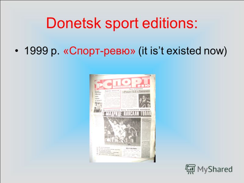 Donetsk sport editions: 1999 р. «Спорт-ревю» (it ist existed now)