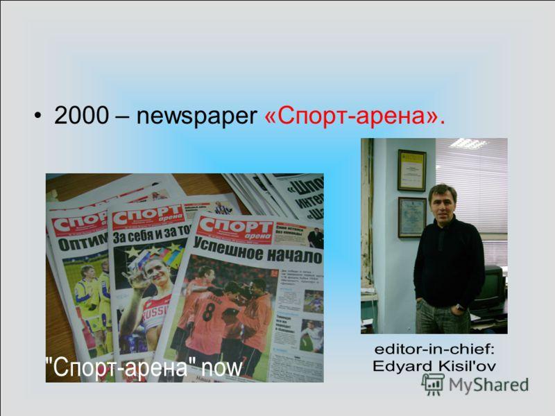 2000 – newspaper «Спорт-арена».
