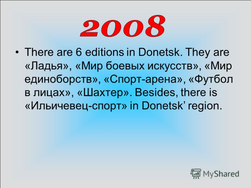 There are 6 editions in Donetsk. They are «Ладья», «Мир боевых искусств», «Мир единоборств», «Спорт-арена», «Футбол в лицах», «Шахтер». Besides, there is «Ильичевец-спорт» in Donetsk region.