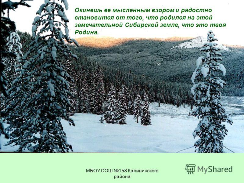МБОУ СОШ 158 Калининского района Окинешь ее мысленным взором и радостно становится от того, что родился на этой замечательной Сибирской земле, что это твоя Родина.