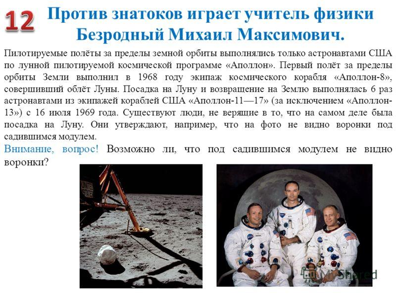 Пилотируемые полёты за пределы земной орбиты выполнялись только астронавтами США по лунной пилотируемой космической программе «Аполлон». Первый полёт за пределы орбиты Земли выполнил в 1968 году экипаж космического корабля «Аполлон-8», совершивший об