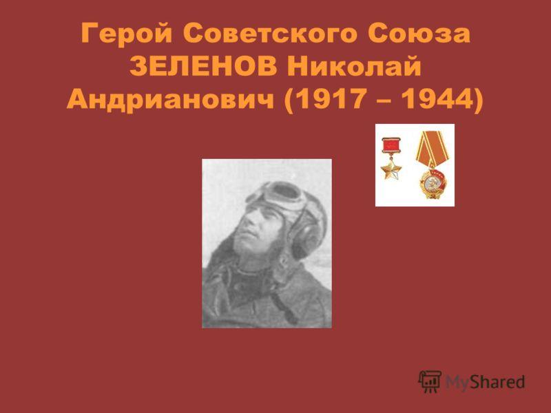 Герой Советского Союза ЗЕЛЕНОВ Николай Андрианович (1917 – 1944)