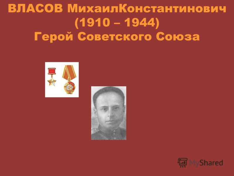ВЛАСОВ МихаилКонстантинович (1910 – 1944) Герой Советского Союза
