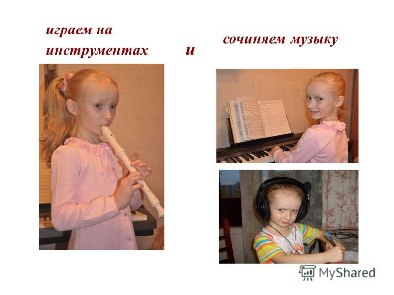 играем на инструментах и сочиняем музыку