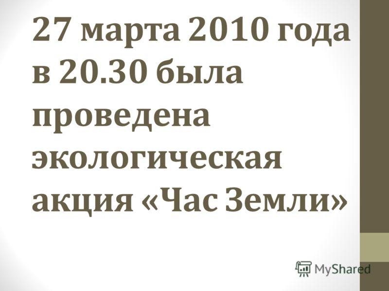 27 марта 2010 года в 20.30 была проведена экологическая акция «Час Земли»