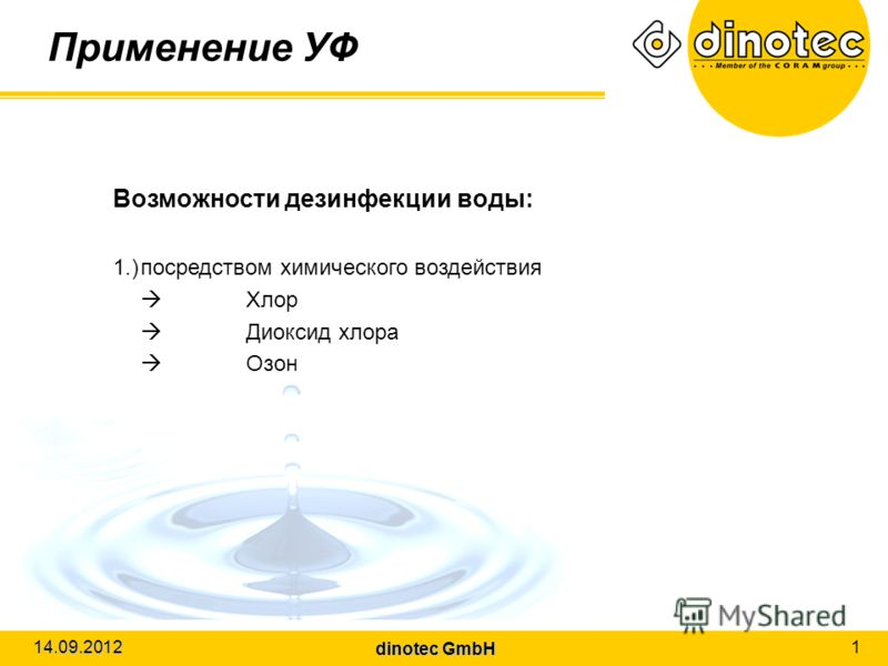 dinotec GmbH 14.09.2012 1 Применение УФ Возможности дезинфекции воды: 1.)посредством химического воздействия Хлор Диоксид хлора Озон