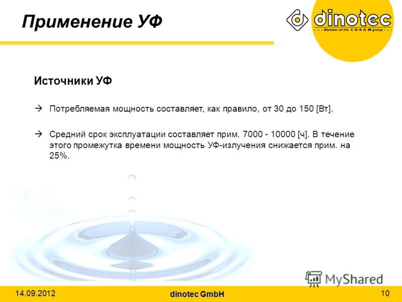 dinotec GmbH 14.09.2012 10 Применение УФ Источники УФ Потребляемая мощность составляет, как правило, от 30 до 150 [Вт]. Средний срок эксплуатации составляет прим. 7000 - 10000 [ч]. В течение этого промежутка времени мощность УФ-излучения снижается пр