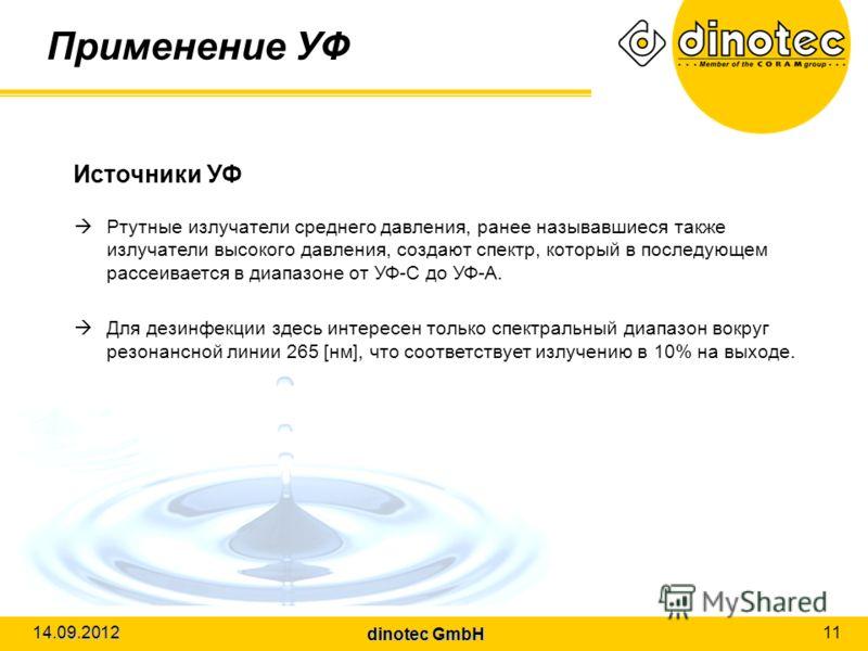 dinotec GmbH 14.09.2012 11 Применение УФ Источники УФ Ртутные излучатели среднего давления, ранее называвшиеся также излучатели высокого давления, создают спектр, который в последующем рассеивается в диапазоне от УФ-C до УФ-A. Для дезинфекции здесь и