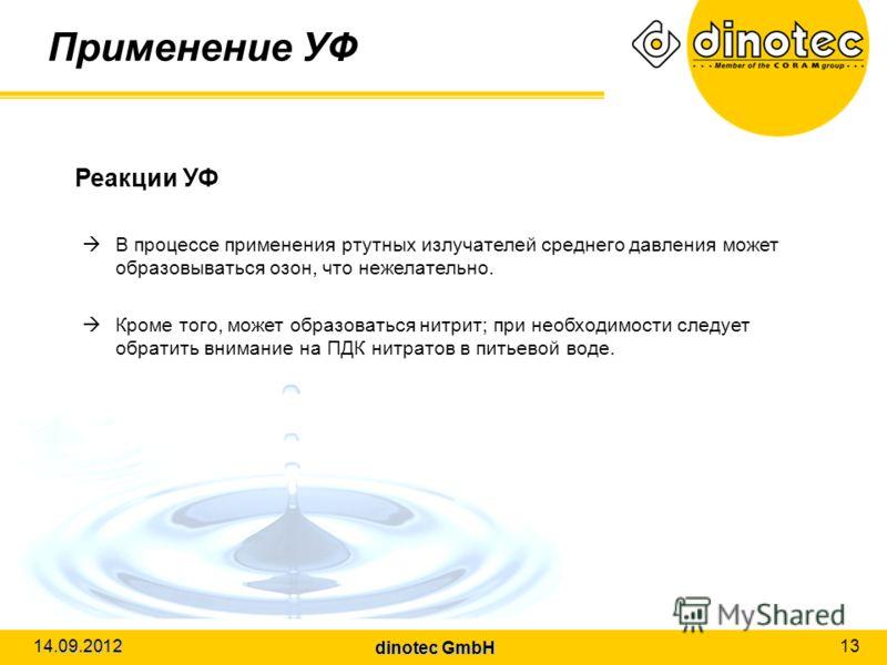 dinotec GmbH 14.09.2012 13 Применение УФ Реакции УФ В процессе применения ртутных излучателей среднего давления может образовываться озон, что нежелательно. Кроме того, может образоваться нитрит; при необходимости следует обратить внимание на ПДК нит