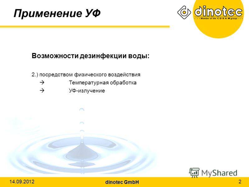 dinotec GmbH 14.09.2012 2 Применение УФ Возможности дезинфекции воды: 2.)посредством физического воздействия Температурная обработка УФ-излучение