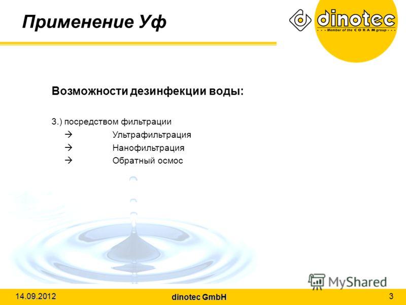 dinotec GmbH 14.09.2012 3 Применение Уф Возможности дезинфекции воды: 3.)посредством фильтрации Ультрафильтрация Нанофильтрация Обратный осмос
