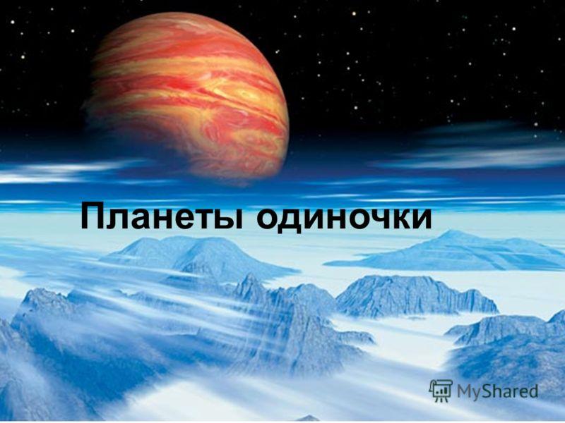Планеты одиночки