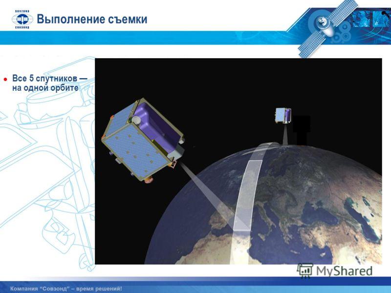 Выполнение съемки Все 5 спутников на одной орбите