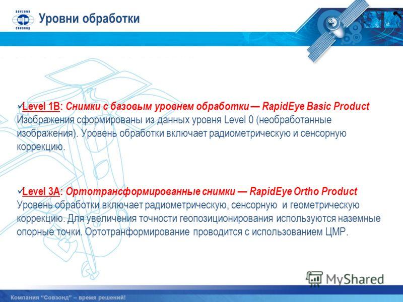 Уровни обработки Level 1В: Снимки с базовым уровнем обработки RapidEye Basic Product Изображения сформированы из данных уровня Level 0 (необработанные изображения). Уровень обработки включает радиометрическую и сенсорную коррекцию. Level 3A: Ортотран