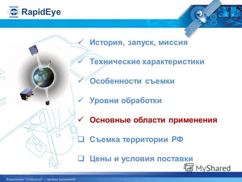 История, запуск, миссия Технические характеристики Особенности съемки Уровни обработки Основные области применения Съемка территории РФ Цены и условия поставки RapidEye