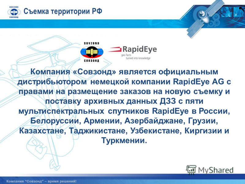 Компания «Совзонд» является официальным дистрибьютором немецкой компании RapidEye AG с правами на размещение заказов на новую съемку и поставку архивных данных ДЗЗ с пяти мультиспектральных спутников RapidEye в России, Белоруссии, Армении, Азербайджа