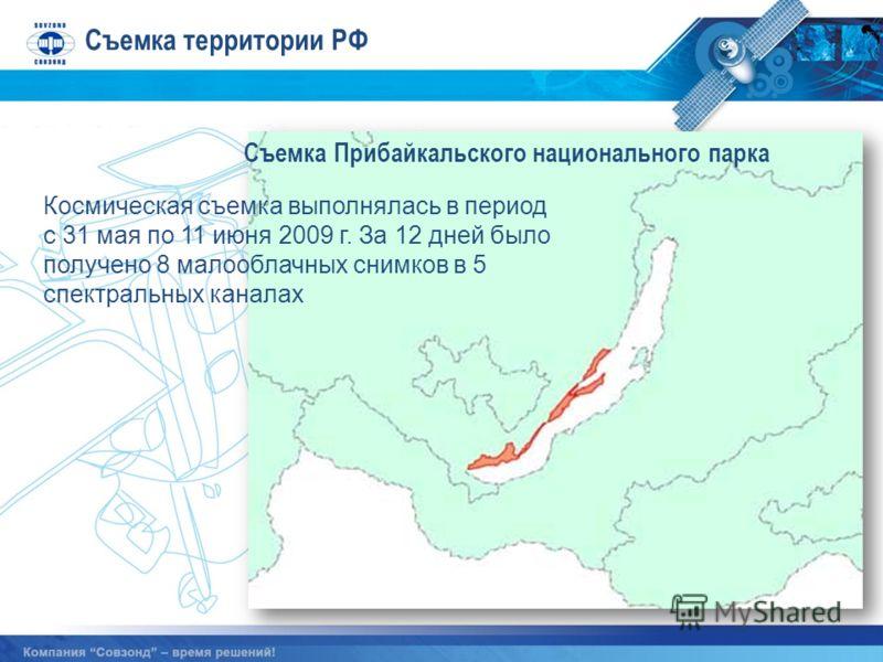 Съемка Прибайкальского национального парка Космическая съемка выполнялась в период с 31 мая по 11 июня 2009 г. За 12 дней было получено 8 малооблачных снимков в 5 спектральных каналах Съемка территории РФ