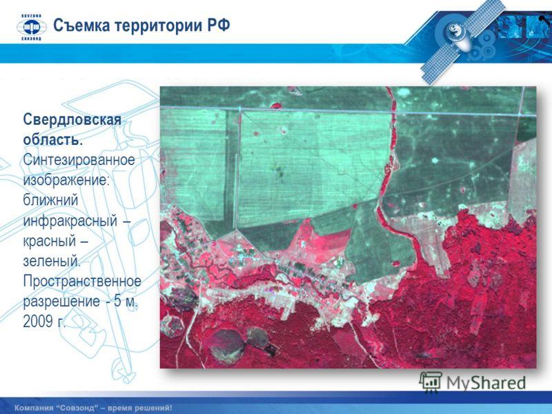 Свердловская область. Синтезированное изображение: ближний инфракрасный – красный – зеленый. Пространственное разрешение - 5 м. 2009 г. Съемка территории РФ