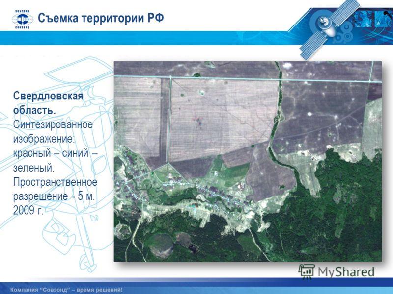 Свердловская область. Синтезированное изображение: красный – синий – зеленый. Пространственное разрешение - 5 м. 2009 г. Съемка территории РФ
