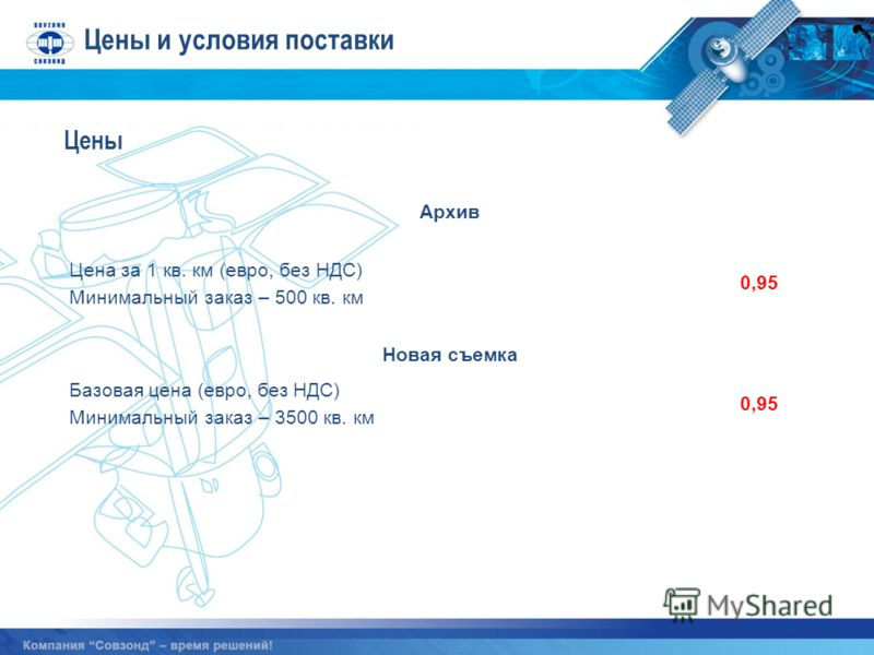 Цены Архив Цена за 1 кв. км (евро, без НДС) Минимальный заказ – 500 кв. км 0,95 Новая съемка Базовая цена (евро, без НДС) Минимальный заказ – 3500 кв. км 0,95 Цены и условия поставки