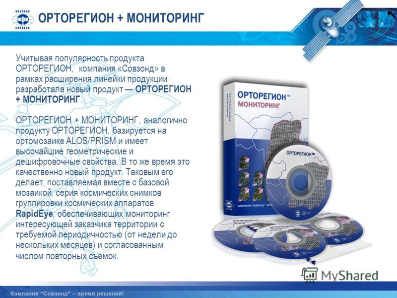 ОРТОРЕГИОН + МОНИТОРИНГ Учитывая популярность продукта ОРТОРЕГИОН, компания «Совзонд» в рамках расширения линейки продукции разработала новый продукт ОРТОРЕГИОН + МОНИТОРИНГ. ОРТОРЕГИОН + МОНИТОРИНГ, аналогично продукту ОРТОРЕГИОН, базируется на орто