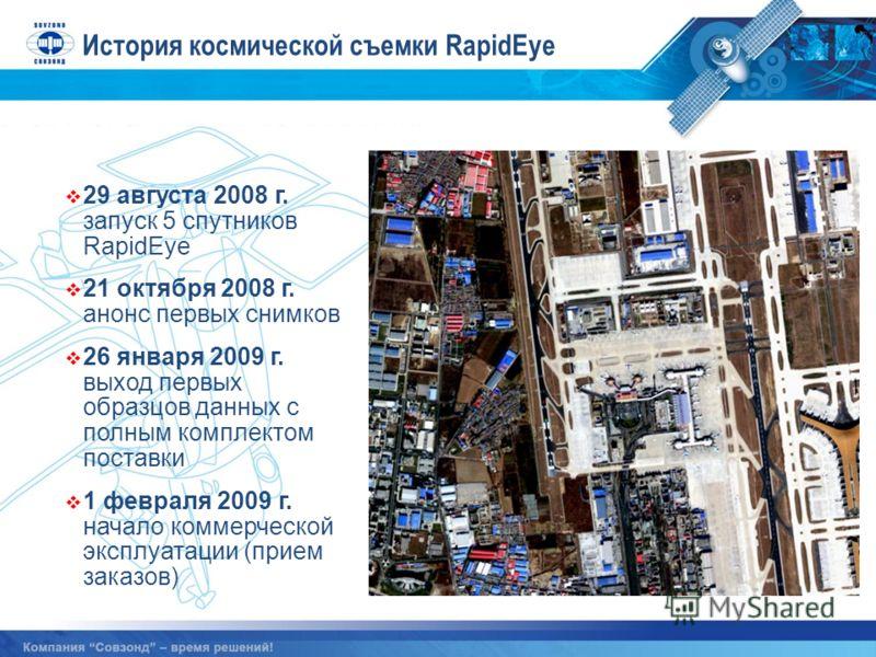 История космической съемки RapidEye 29 августа 2008 г. запуск 5 спутников RapidEye 21 октября 2008 г. анонс первых снимков 26 января 2009 г. выход первых образцов данных с полным комплектом поставки 1 февраля 2009 г. начало коммерческой эксплуатации