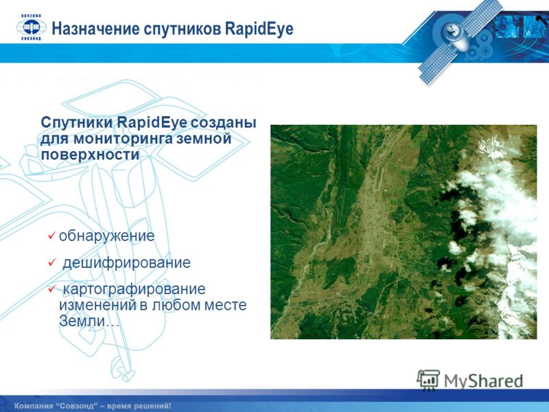 Спутники RapidEye созданы для мониторинга земной поверхности Назначение спутников RapidEye обнаружение дешифрирование картографирование изменений в любом месте Земли…