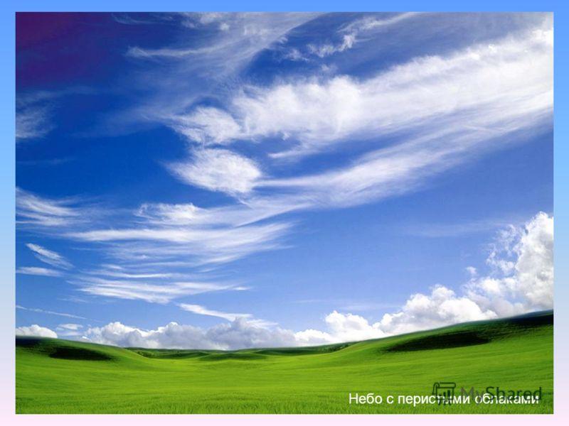 Небо с перистыми облаками