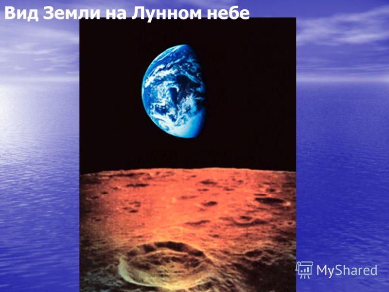 Вид Земли на Лунном небе