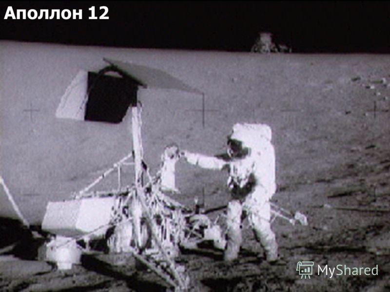 Аполлон 12