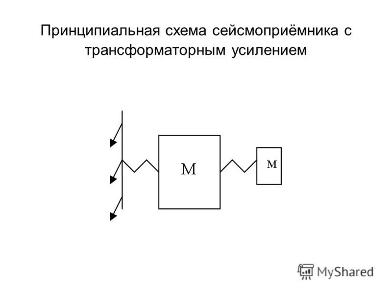 Принципиальная схема сейсмоприёмника с трансформаторным усилением