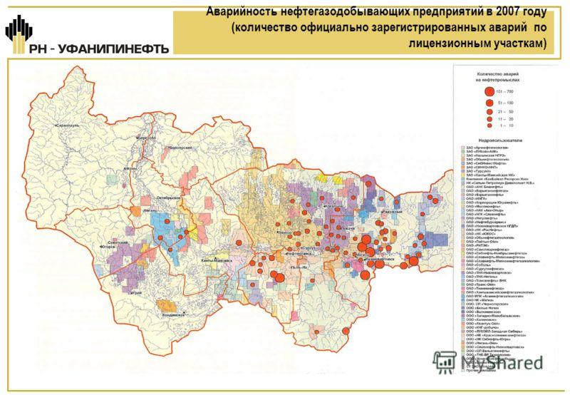 Аварийность нефтегазодобывающих предприятий в 2007 году (количество официально зарегистрированных аварий по лицензионным участкам)