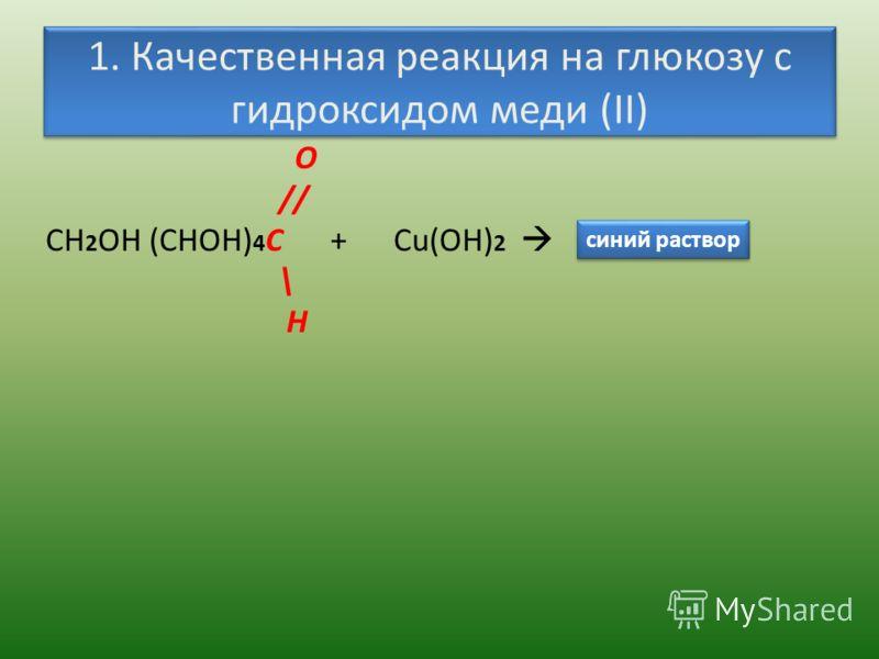 1. Качественная реакция на глюкозу с гидроксидом меди (II) O // CH 2 OH (CHOH) 4 C + Cu(OH) 2 \ H синий раствор