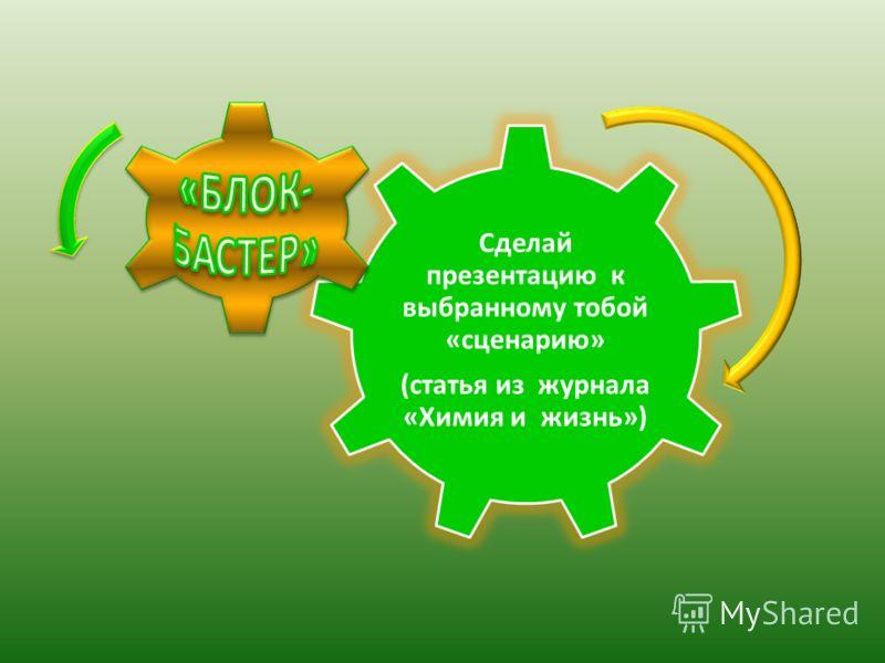 Сделай презентацию к выбранному тобой «сценарию» (статья из журнала «Химия и жизнь»)