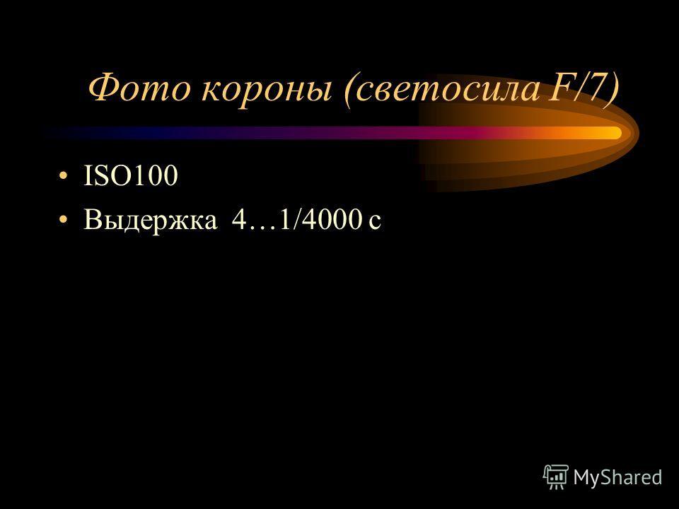 Фото короны (светосила F/7) ISO100 Выдержка 4…1/4000 с