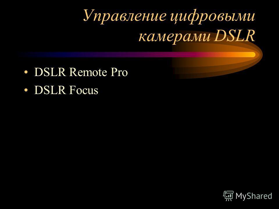 Управление цифровыми камерами DSLR DSLR Remote Pro DSLR Focus
