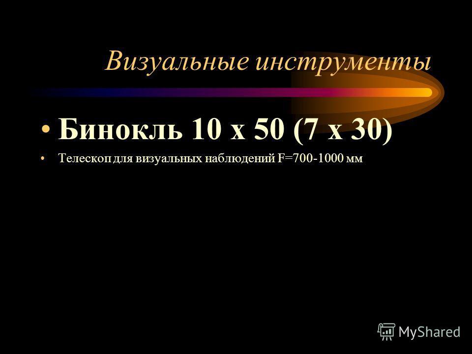 Визуальные инструменты Бинокль 10 х 50 (7 х 30) Телескоп для визуальных наблюдений F=700-1000 мм