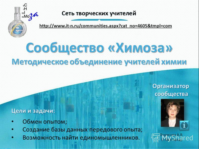 http://www.it-n.ru/communities.aspx?cat_no=4605&tmpl=com Обмен опытом; Создание базы данных передового опыта; Возможность найти единомышленников. Борисова А.В. (г. Белгород)
