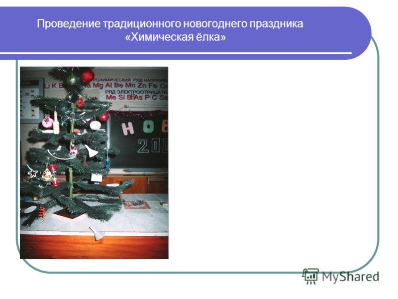 Проведение традиционного новогоднего праздника «Химическая ёлка»