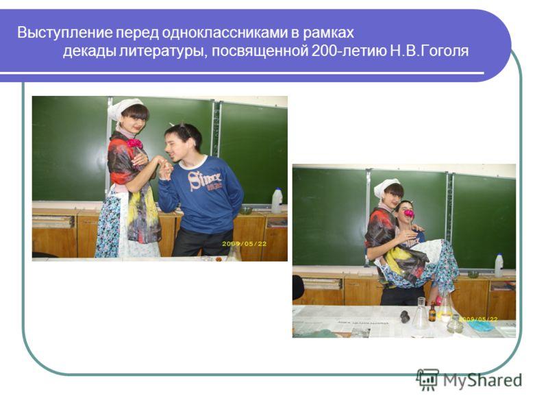 Выступление перед одноклассниками в рамках декады литературы, посвященной 200-летию Н.В.Гоголя