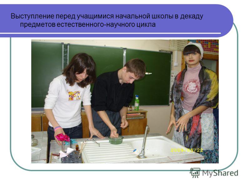 Выступление перед учащимися начальной школы в декаду предметов естественного-научного цикла