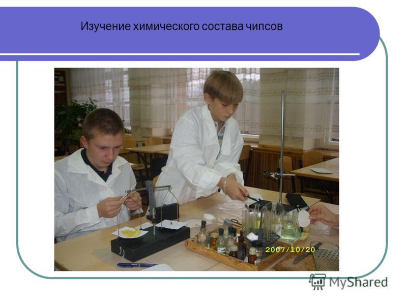 Изучение химического состава чипсов