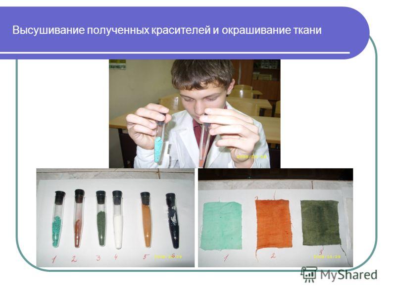Высушивание полученных красителей и окрашивание ткани