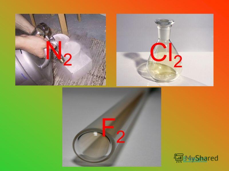 N2N2 Cl 2 F2F2 В начало