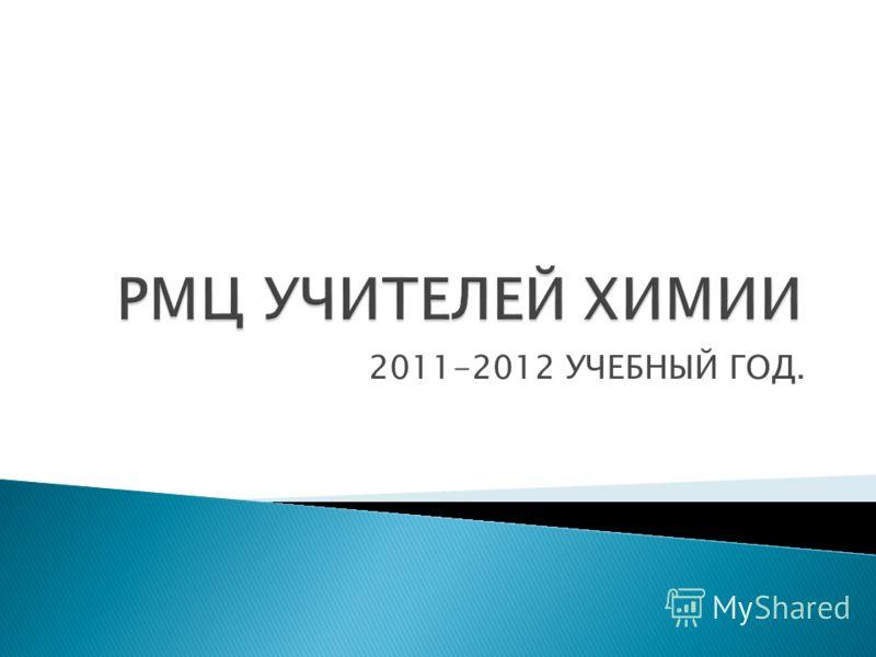 2011-2012 УЧЕБНЫЙ ГОД.