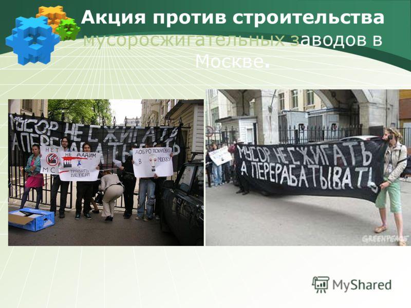 Акция против строительства мусоросжигательных заводов в Москве.